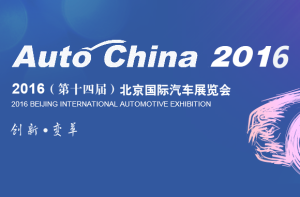 auto-china-2016-300x197.
