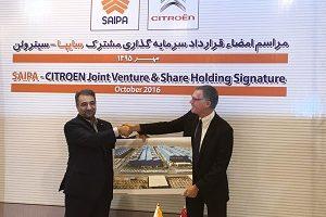 JV signature Groupe PSA-SAIPA