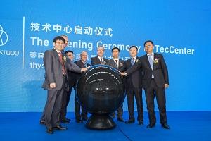 Thyssenkrupp inauguration ceremony new development center for powertrain technology in Dalian